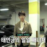 「SHINee」オンユ、テミンの1日マネージャーに変身!!(動画あり)
