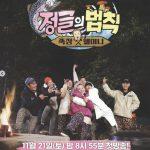 """KangNam、「ジャングルの法則」新シーズンを予告=""""Jessiとのコンビに期待大"""""""