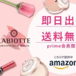 【情報】【即日出荷で送料無料!】フォトジェニックで人気の韓国コスメ「LABIOTTE」がamazonで販売開始!女性の美しさを追求した肌に最も理想的な自然由来の原料を使い、 先端皮膚科学で研究した化粧品!