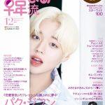 【情報】Wanna One出身 パク・ジフンに全集中⁉ 初の表紙&巻頭『韓流ぴあ』12月号好評発売中!