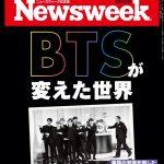 【情報】BTS、―常識を覆して世界を制した「現代のビートルズ」、BTSと彼らを支える熱狂的ファン「ARMY」との特別な絆を特集したニューズウィーク日本版12/1号、今日(11/25)発売!
