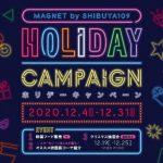 """【情報】渋谷で韓国旅行気分が味わえる!?""""韓国フェア""""を開催『MAGNET by SHIBUYA109 Holiday Campaign』"""