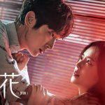 【日本初放送】イ・ジュンギ&ムン・チェウォン主演!残酷な真実に直面した夫婦の愛を描く、サスペンスラブストーリー「悪の花(原題)」2021年1月18日 Mnetで日本初放送決定!