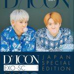 """【情報】K-POPアーティストの""""神写真集""""Diconシリーズ! EXO-SC写真集『YOU ARE SO COOL』JAPAN EDITIONが11月24日(火)の予約開始たちまち大ヒット!"""