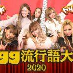 【情報】 韓国発祥指ハートでキュンキュンの「キュンです」は2位!2020年egg流行語大賞第1位は『やりらふぃ〜』。