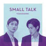 東方神起、11月27日に日本デジタルシングル「Small Talk」発表…「大切なことだけは失わない」