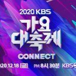 KBS側、「2020 KBS歌謡祭」の事前収録と本放送は予定通り進行…「メンバーコロナ感染の『Golden Child』は出演しない」