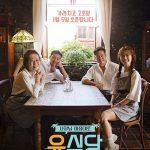【トピック】イ・ソジン、パク・ソジュン、チェ・ウシクら出演「ユン食堂」、「ユンステイ」として1月放送開始