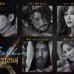 韓国ミュージカル「エクスカリバー」 衛星劇場にて 2021年1月日本初放送決定!