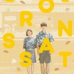 女優ナム・ボラ、サンヒョク(VIXX)主演の映画「クロワッサン」、1月公開確定…いきいきとしたメインポスター