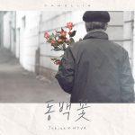 「VIXX」ヒョギ、新曲「椿の花」今日発売、チョクジェとコラボ