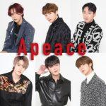 Apeace 13枚目シングル「Shake it up! -Hot Lips-」リリース!26日のオンラインライブ配信で初披露決定!メンバーコメントも到着!