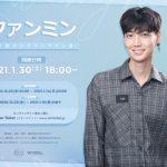 クァンミン(元BOYFRIEND )第6回オンラインサイン会を1月30日に開催決定!