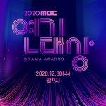 「公式」キム・ドンウク、ハン・ジミン、チョン・ヘイン、チャ・ウヌ(SF9)ら、「MBC演技大賞」にプレゼンターで登場
