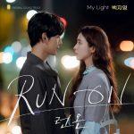 ペク・チヨン、「それでも僕らは走り続ける」OSTに参加…イム・シワン&シン・セギョンのロマンスを歌う
