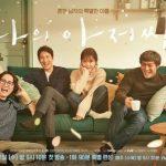 【ドラマがいいね!】『マイ・ディア・ミスター』は典型的にディープな韓国ドラマ!