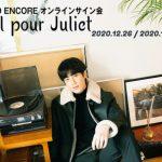 """SUNGMO ENCORE オンラインサイン会 ~SUNGMO SIGN EVENT~ """"Noël pour Juliet"""" 追加開催決定!"""