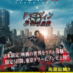 [新感染半島 ファイナル・ステージ]新感染半島 × ドライブインお化け屋敷  世界で話題沸騰の体感型ホラーエンタメが初のコラボ!  ゾンビをリアルに体験!東京タワーにこの冬、降臨‼