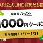 【情報】【KOARI】公式 LINE を友だち登録しておくと 1,000 円 OFF クーポンがもらえるお年玉キャンペーン!
