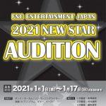 【情報】FNC ENTERTAINMENT JAPAN主催 2021 NEW STAR AUDITION 開催決定! FNCの未来を担う次世代スターを募集します。