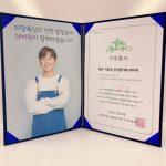 チ・チャンウクの公式ファンカフェ、「都市の男女の恋愛法」放送を記念し福祉財団に550万ウォンを寄付