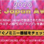 【情報】韓流ファンが選ぶ Mnet 2020年 最高の作品とは⁉「2020 Mnet Japan Awards」本日 特設サイトオープン!投票は12月24日17:00スタート!