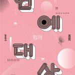 KBS「2020芸能大賞」オンラインで開催? 「複数の案を協議中」
