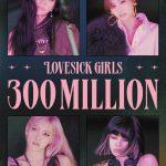 "「BLACKPINK」、「Lovesick Girls」MVが再生回数3億回突破!""YouTubeクイーン""の威厳"