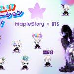 「メイプルストーリー」と「BTS」のコラボレーションアイテムが登場!