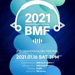 MONSTA Xをはじめ錚々たるラインナップ!2021 BMF(2021 BBANGYA MUSIC FESTIVAL)  K-POPの豪華祭典!2021年1月16日開催決定