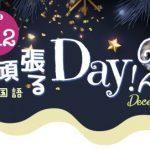 【情報】おうちで楽しむオンライン韓国語学習応援イベント「韓国語頑張るDay!」開催