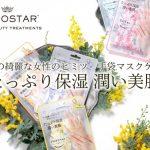 【情報】世界約80カ国以上で販売している韓国コスメ【KOCOSTAR(ココスター )】より、待望の日本限定商品が誕生!