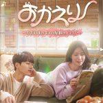キム・ミョンス(エル)が猫を演じる、癒し系ファンタジーラブコメディー♡「おかえり~ただいまのキスは屋根の上で⁉~」DVDが4月2日よりレンタル開始!