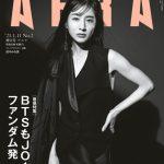 【情報】2021年1月4日発売のAERA 表紙に田中みな実、巻頭特集は「BTSもJO1もファンダム発」