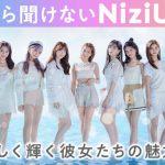 NiziUがついにデビュー!メンバーの魅力を紐解く特別企画 「いまさら聞けないNiziU入門」特集 【auスマートパスプレミアム】で本日より公開