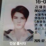 """キム・ジェジュン、 カリスマあふれる運転免許証写真公開…""""笑いましょう"""""""