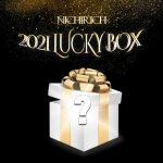【情報】新感覚K-BEAUTY通販サイトNICHIRICHがお得な「2021 LUCKY BOX」を期間限定販 売!