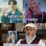 BTS(防弾少年団)ジョングク・BLACKPINKロゼ、2021年に大成する丑年「芸能ライブ」