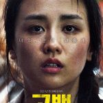 女優パク・ハソン、映画「告白」2月17日公開…児童虐待問題を取り扱う