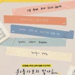 歌手ユ・ヒヨル&「Sechs Kies」、公約守りtvN「振り返らないでください」ローンチ