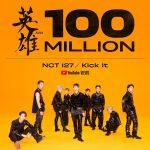 「NCT127」、「英雄」MV 1億ビューを突破