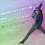 ZELO オンラインサイン会数量限定開催決定!『ZELOとの5分間OFF会チャットイ ベント』特典も!