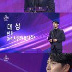 ヒョンビン、「APAN STAR AWARDS」大賞受賞でソン・イェジンに感謝