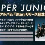 SUPER JUNIOR、15周年記念アルバム企画としてお年玉が当たるかもしれない「新春Twitter大喜利」を開催
