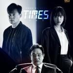 「TIMES」イ・ソジン&イ・ジュヨン&キム・ヨンチョル、メインポスター公開…強烈な白黒の対比