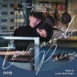 「AKMU」イ・スヒョン、「都会の男女の恋愛法」OST「Love And Pain」発売