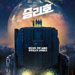 <トレンドブログ>俳優ソン・ジュンギ&キム・テリの映画「勝利号」ティーザーポスター公開…Netflixで2月5日公開決定(動画あり)