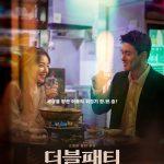 アイリーン(Red Velvet)主演「ダブルパーティー」、2月27日に封切り確定=ポスター公開