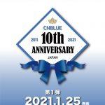 CNBLUE 日本デビュー10周年プロジェクト始動!  2021年は様々な企画を計画中…第1弾の内容は1月25日発表