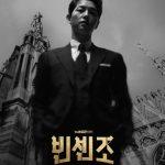 「悪党は悪党として処断する」…韓国新ドラマ「ヴィンチェンツォ」ソン・ジュンギポスター公開